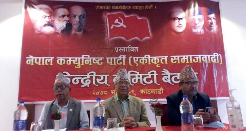 नेकपा एसको केन्द्रीय कमिटी बैठक असोज ५ गते बस्ने, शुक्रबार पार्टी कार्यलय उद्धघाटन गर्दै