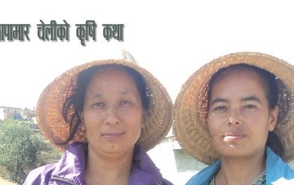 युद्धमा पति गुमाएका दुई छापामारकाे प्रेरणादायी जीवन कथा