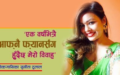 आफ्नै फ्यान खोजेर आउँदो साल बिहे गर्छु -सुनिता दुलाल