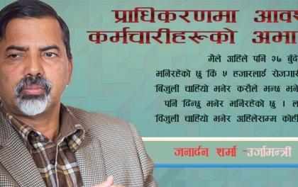 कुलमानजी मेरो दायाँ हात पनि हो, बायाँ हात पनि हो : जनार्दन शर्मा