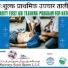 प्राथमिक उपचार सम्बन्धि निः शुल्क तालीम नेपालका थप ८ जिल्लामा