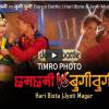 हरि विष्ट र ज्योति मगरको छमछमी भर्सेस बुगिवुगी डान्स व्याटल (भिडियो)