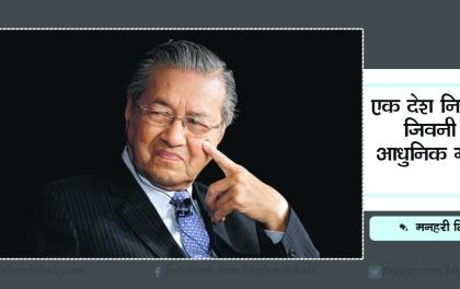 महाथिर मोहम्मद : आधुनिक मलेसियाका निर्माता, जसले यसरी बनाए देश