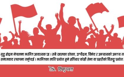 नेपालमा युद्ध हैन क्रान्ति चाहिन्छ