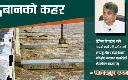 नेपालको तराईलाई जलाशय बनाउँदै भारत हरित क्रान्तिको योजनामा