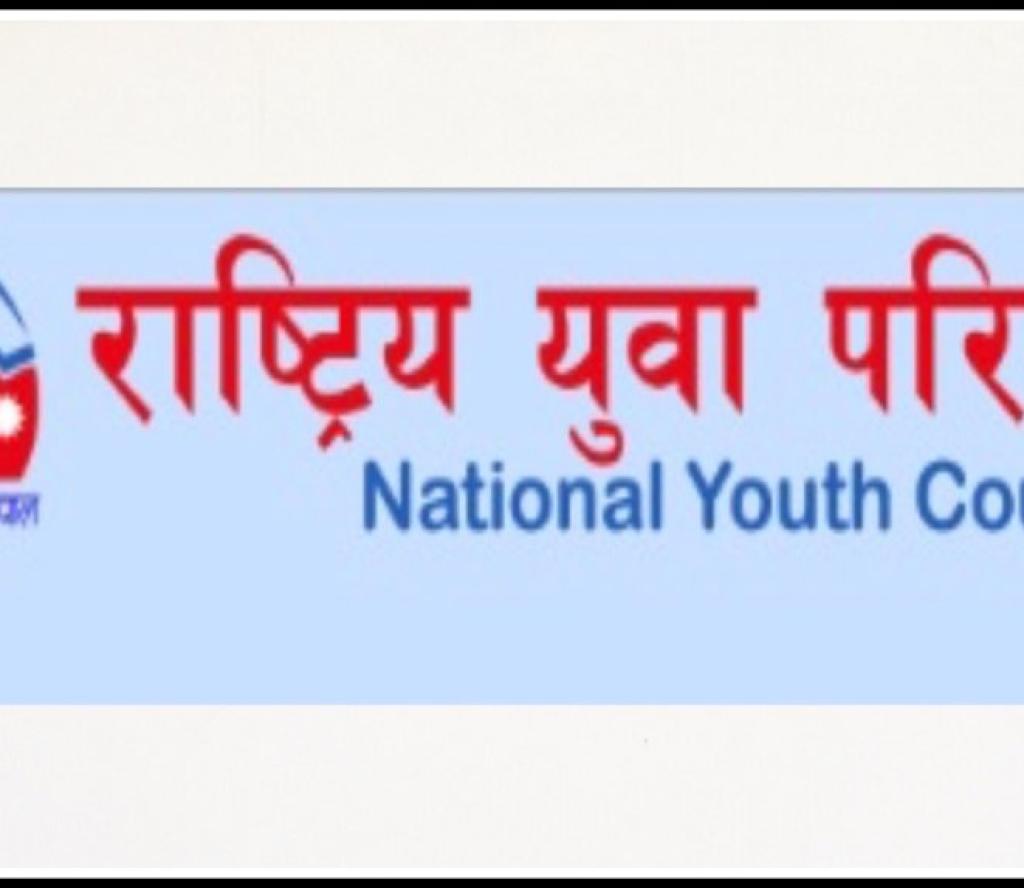 अन्तर्राष्ट्रिय युवा दिवस प्रभावकारी बनाइने