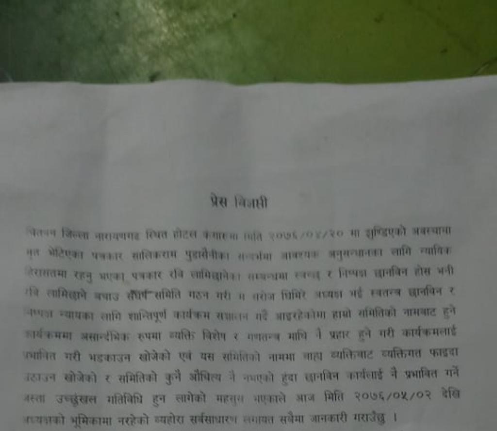 रवि लामिछाने बचाउ संघर्ष समितिका अध्यक्षले दिए राजिनामा (विज्ञप्ति सहित)