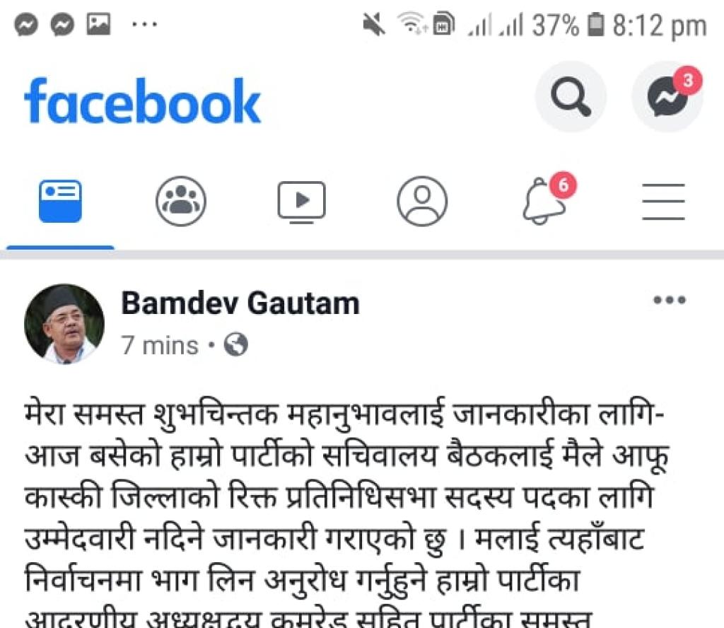 बामदेव गौतम कास्की–२ बाट चुनाव नलड्ने (यस्ताे लेखे फेसबुकमा)