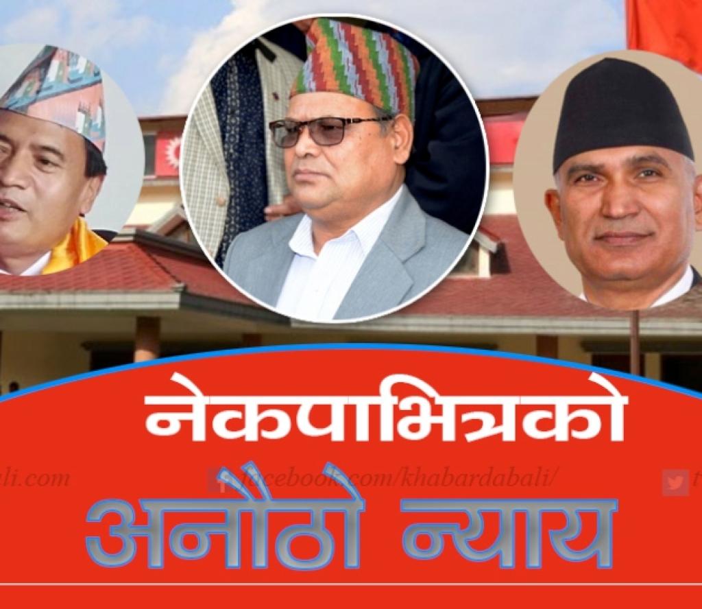 उस्तै आरोपमा नेकपा नेतृत्वको रबैया : मन नपरेकालाई दण्ड, मन परेकालाई पुरस्कार  !