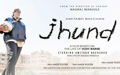 अमिताभको फिल्म 'झुंड'लाई कपिराइटको आरोप