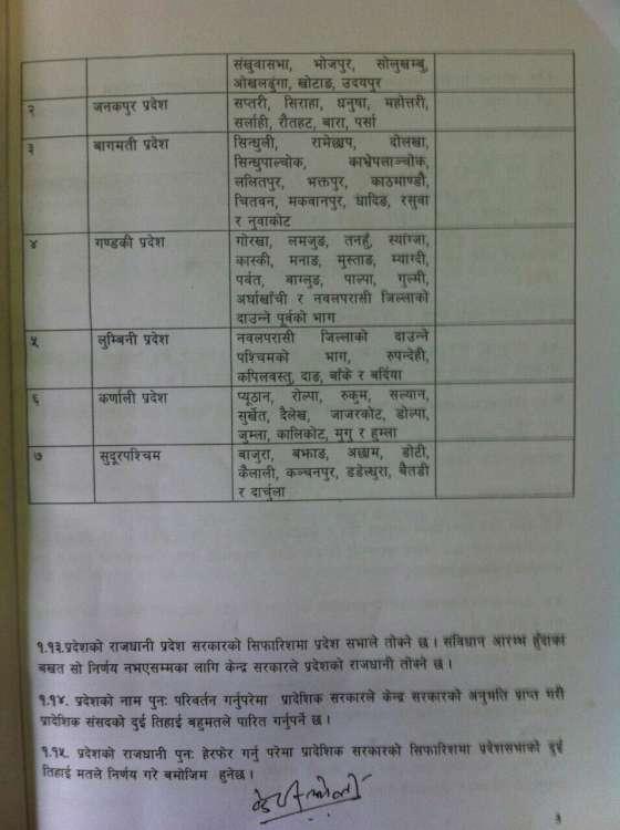 dal_sahamati_sambidhan-3-750