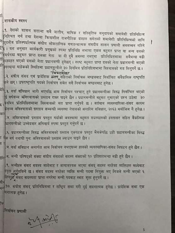 dal_sahamati_sambidhan-5-750