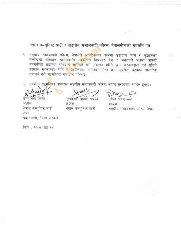 प्रदेश-२ः नेकपा र फोरमबीच सरकार गठन तयारी, मुख्यमन्त्री राउतको पद धरापमा !