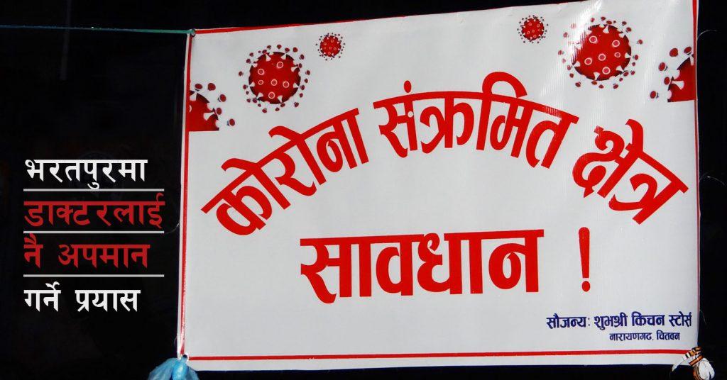 chitwan2020-08-15-01-34-29