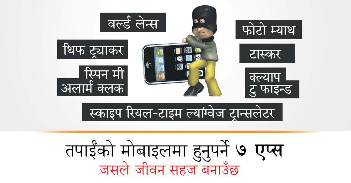 तपाईले मोबाईलमा राख्नैपर्ने ७ एप्स, जसले जिवनलाई दिन्छ नयाँ गति !