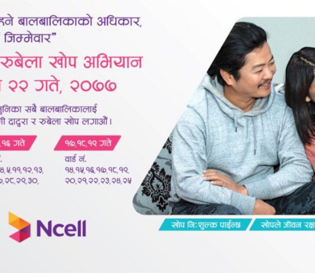 काठमाडौं महानगरपालिकामा 'राष्ट्रिय दादुरा–रुबेला खोप अभियान २०७७' सुचारु