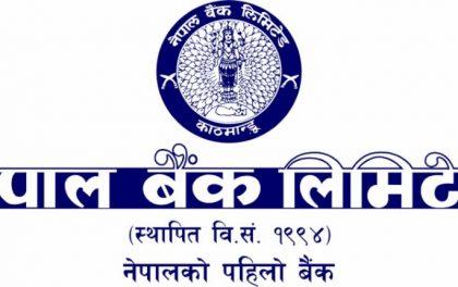 नेपाल बैंक र शिखर इन्स्योरेन्सबीच सम्झौता