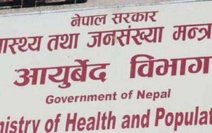 आयुर्वेद स्वास्थ्य केन्द्रमा चरम बेथिति, कार्यलय नआएरै तबल बुझ्छन् कर्मचारी