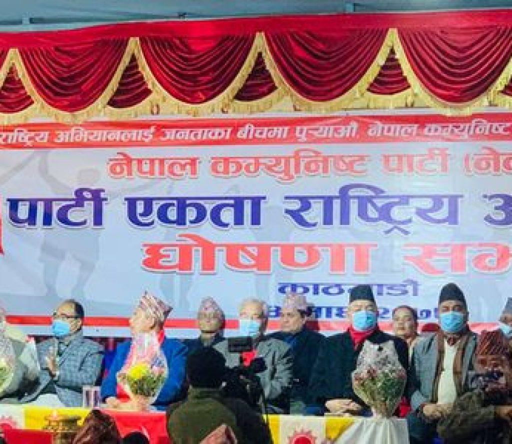 यस्तो छ वामदेव गौतमको 'नेकपा एकता राष्ट्रिय अभियान'को अवधारणापत्र (पूर्णपाठ)