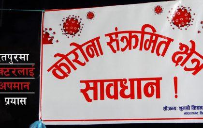 भरतपुरमा डाक्टरकै घरमा स्टिकर टाँस्न गए स्थानीय, स्वाब संकलनमा खटिएका स्वास्थ्यकर्मीलाई घरमा बस्न दिइएन