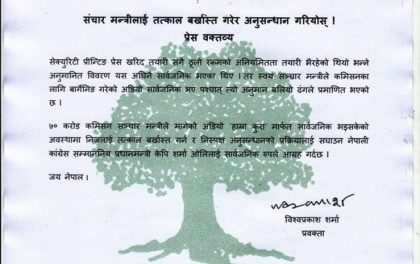 सञ्चारमन्त्री बास्कोटालाई तत्काल बर्खास्त गर्न सरकारसँग नेपाली कांग्रेसको माग