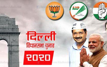दिल्ली विधानसभा चुनाव : के भाजपाले दाबी गरेअनुसार ४८ सीट ल्याउँछ ?