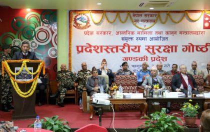 गृहमन्त्री राम बहादुर थापा 'बादल'को प्रमुख आतिथ्यमा गण्डकी प्रदेशस्तरीय दुई दिवसीय सुरक्षा गोष्ठी सम्पन्न