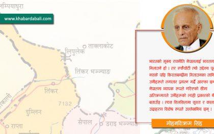भारतको प्रष्ट रणनीति : सके एकैपटक, नसके किस्ताबन्दीमा भएपनि नेपाललाई गाभ्ने