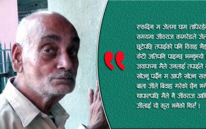 चर्चित कम्युनिष्ट नेता मोहनचन्द्र अधिकारीको प्रेम कहानी  : भैरहवा जेल भेटले जुर्यो सम्बन्ध !