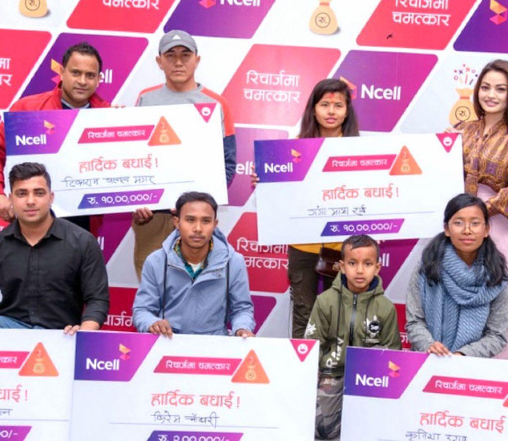 एनसेलद्वारा नगद पुरस्कार हस्तान्तरण, को-को बने भाग्यशाली विजेता ?