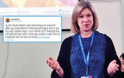 नेपालीको प्रशंसा गर्दै बेलायती राजदुतले नेपालीमै लेखिन्, 'दयालु र उदार चरित्रले गर्दा नै नेपालीलाई विश्वभर माया गर्छन्'