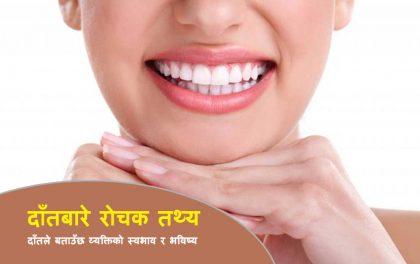 दाँतले बताउँछ व्यक्तिको स्वभाव र भविष्य, जान्नुहोस् दाँतबारे रोचक तथ्य