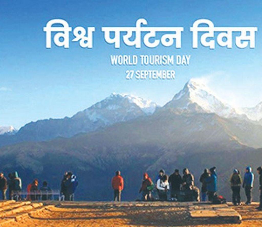 सन्दर्भ विश्व पर्यटन दिवस : एउटै मञ्चमा ५० देशका राष्ट्रगान गुञ्जिए