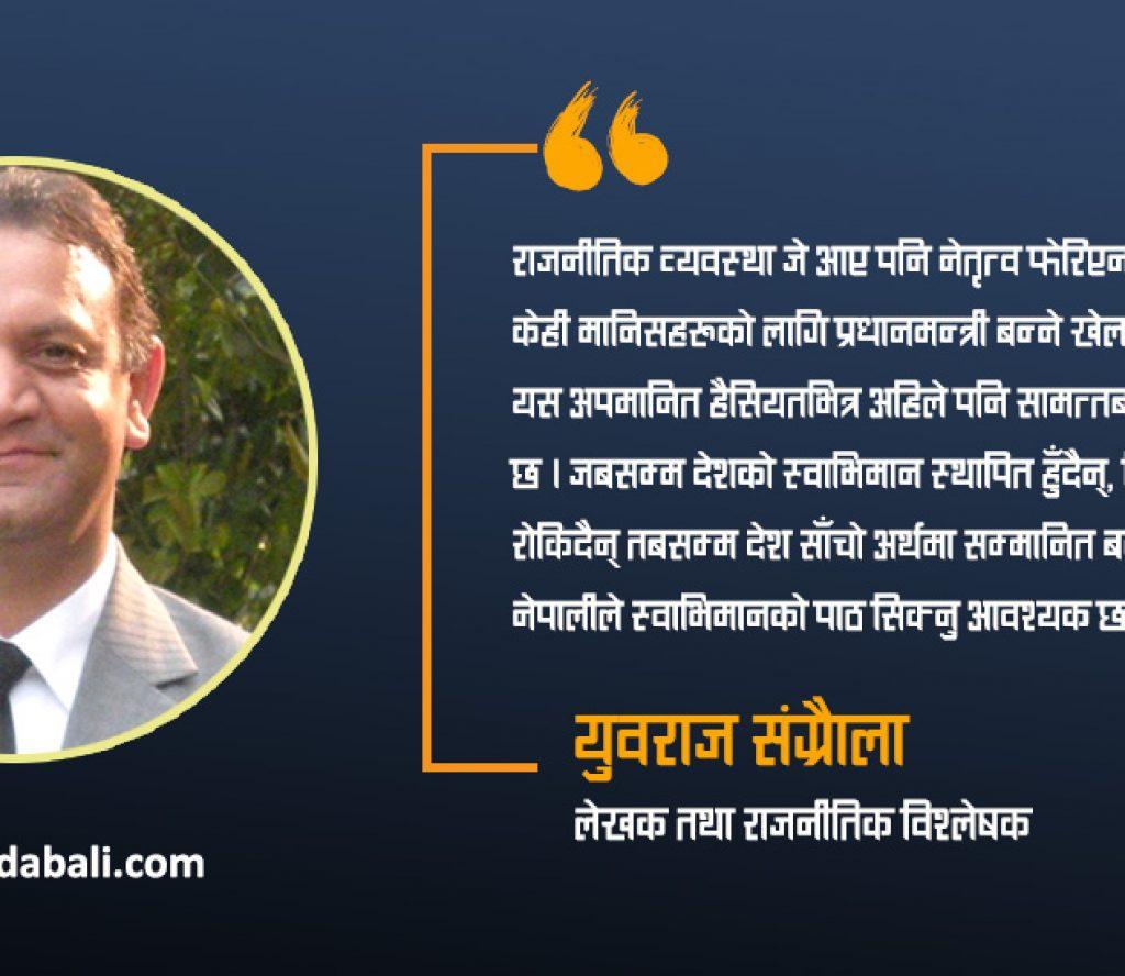 नेपाल कसरी अपमानित हुँदै आयो ?